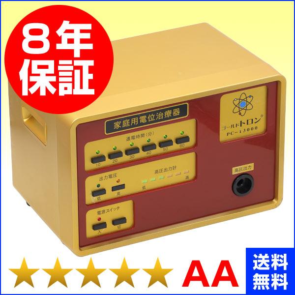 ゴールドトロン PC-13000 電位治療器 ★★★★★(程度AA)8年保証 【中古】