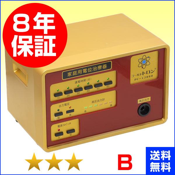 ゴールドトロン PC-13000 電位治療器 ★★★(程度B)8年保証【中古】