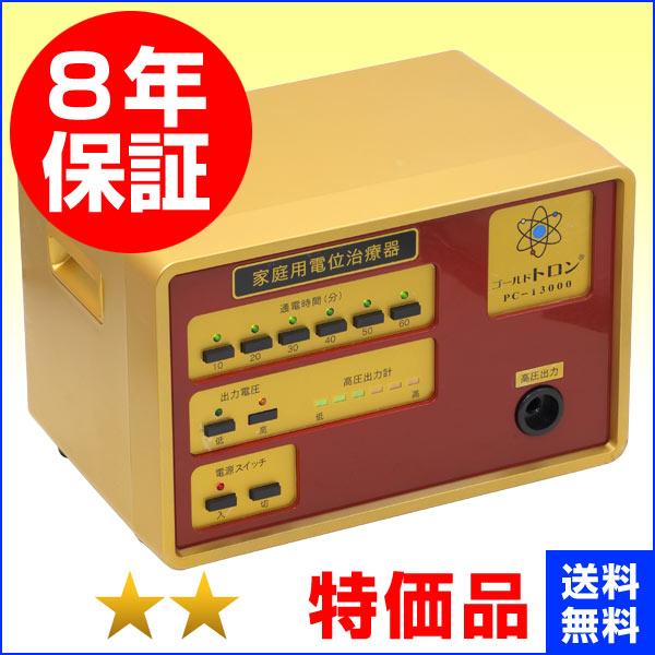 ゴールドトロン PC-13000 電位治療器 ★★(特価品)8年保証【中古】