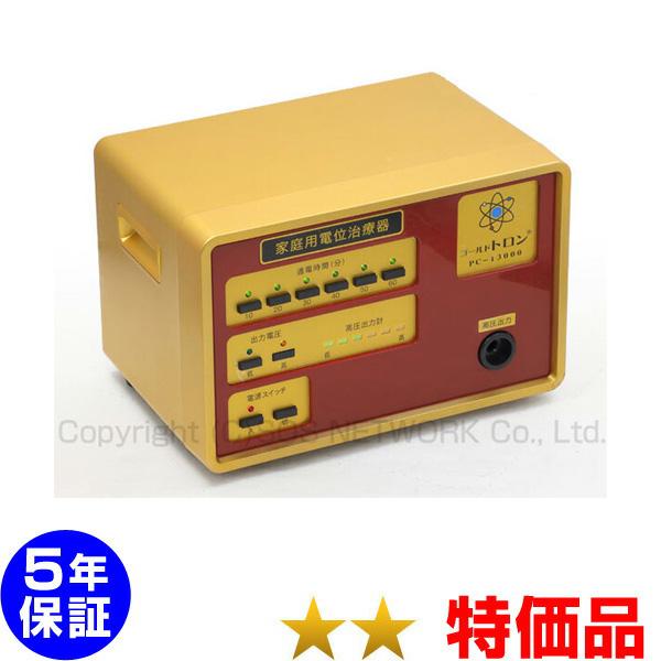ゴールドトロン PC-13000 電位治療器 ★★(特価品)5年保証【中古】