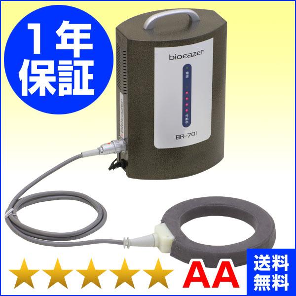 交流磁気治療器 バイオイーザー BR-701 ★★★★★(程度AA)1年保証【中古】 Magnetic therapy