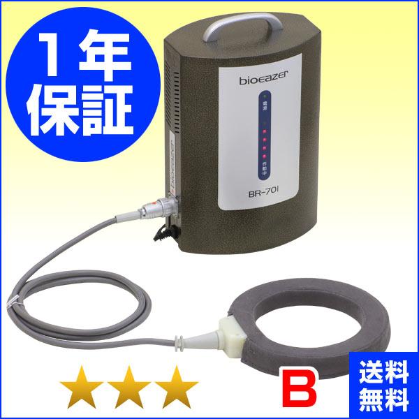 交流磁気治療器 バイオイーザー BR-701 ★★★(程度B)1年保証【中古】