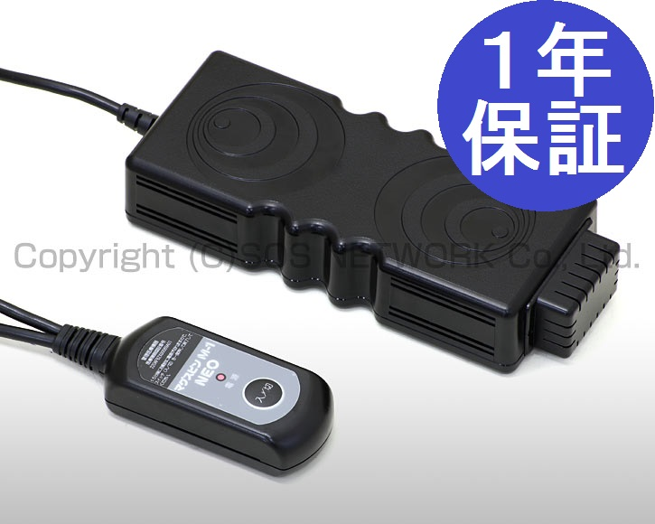 マグスピンM-1 NEO 朝日技研工業 磁気治療器【新品】 1年保証付
