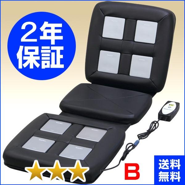 リラクゼーションパーク シートクッション ユニット8個タイプ ホーコーエン家庭用電気磁気治療器 ★★★(程度B)2年保証(Relax_seat_8-1-B) Magnetic therapy リラクゼーションパークSの前モデル