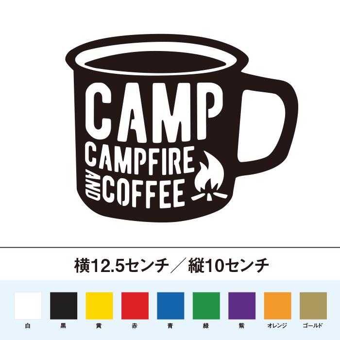 捧呈 まとめ買い特価 キャンプといえば焚き火とコーヒー ステッカー
