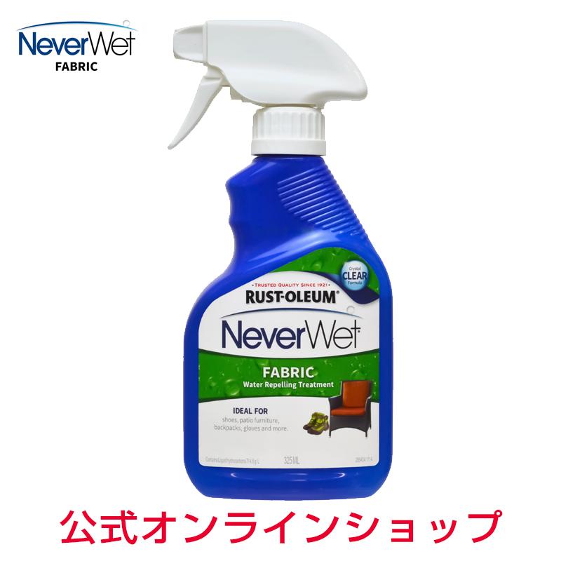 【日本正規店】防水を超えた超はっ水!ネバーウェットファブリック(NeverWet FABRIC)325ml