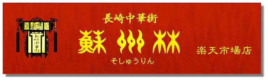 蘇州林:長崎中華街からお届け致します。