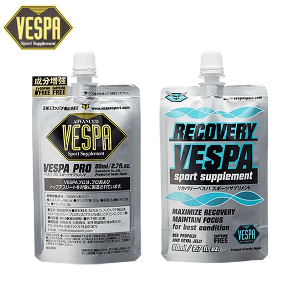 あす楽 平日 土日祝除く 売買 昼12時までの注文で即日出荷可能 VESPA ベスパ RECOVERY PRO トレラン クエン酸 補給食 トレイルランニング ランニング 返品不可 2本セット エナジージェル はちみつ