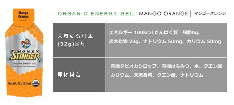 HONEY STINGER ハニースティンガー オーガニック エナジージェル マンゴーオレンジ 5個 エネルギー補給・行動食・補給食 トレイルランニング