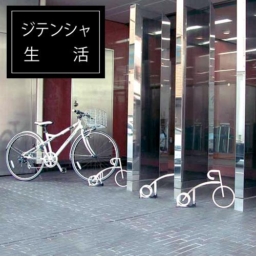 おしゃれでかわいい駐輪場が遊び心がある街並みをつくります。子供たちが喜ぶ自転車の形をした自転車スタンド♪「サイクルレスター Cyjet サイジェ YJ-01」【1台用】