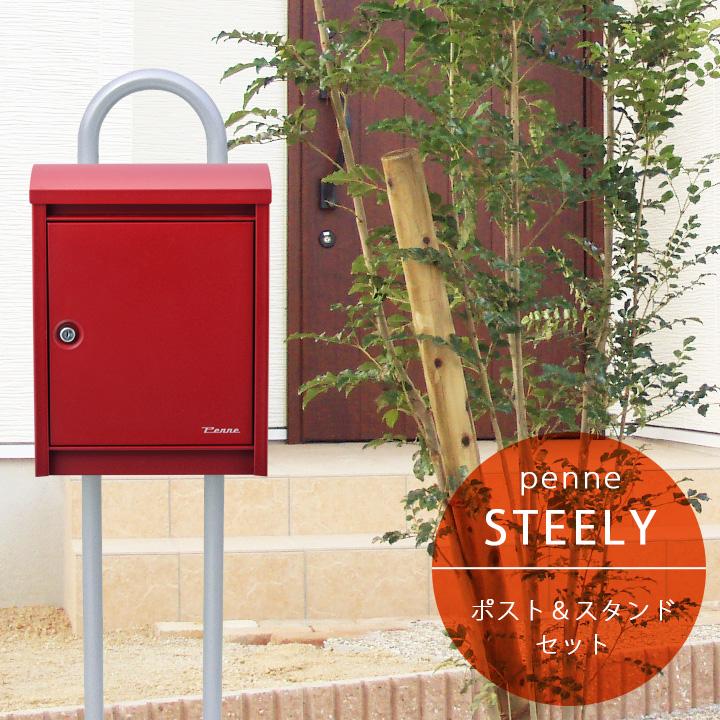【ポスト&スタンドセット】 北欧 郵便ポスト 「ペンネ社 (Penne) 郵便ポスト STEELY スティーリー&スタンドセット (※レバー無し)」 【送料無料】 郵便受け スタンド付き メールボックス