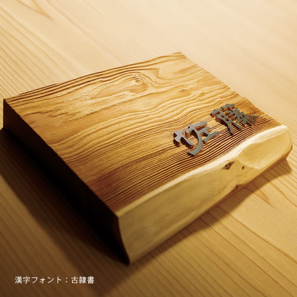 【木製表札】【屋内・軒下用】「和風銘木表札 よし乃 浮き文字(彫刻)」