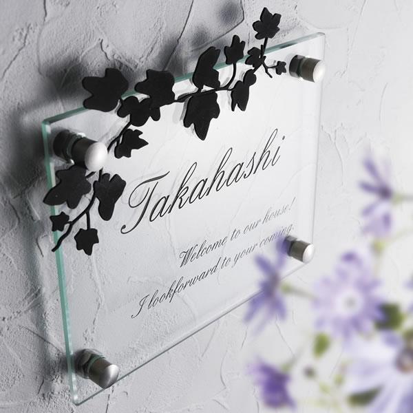 ガラス表札 シンプルなガラスと植物がかわいい表札 「ウォールデコ」 おしゃれなデザイン