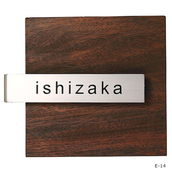 Wood door plate stainless steel nameplate stainless steel + wood name plates NA-SSW05E  sc 1 st  Rakuten & sotoyashop-ex | Rakuten Global Market: Wood door plate stainless ...