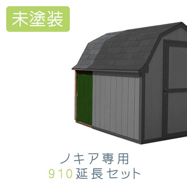 【本体と同時購入のみ注文可能】【オプション】「スモールハウス:ノキア未塗装用 910延長セット」