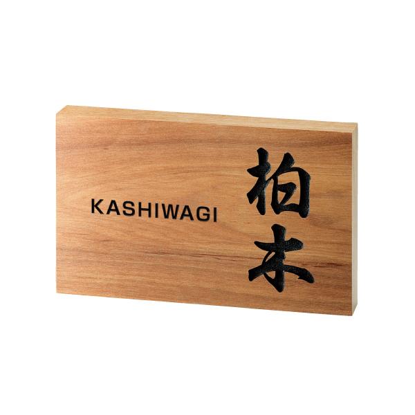 木製表札 格調高い日本の伝統表札 「木の表札 桜さくら WK-12」【表札 木製】【ひょうさつ】【表札 和風】サイン 玄関 ネーム【戸建て】【送料無料】