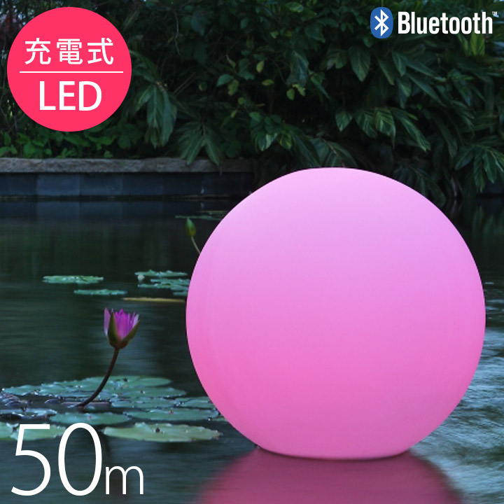 【送料無料】「スマートアンドグリーン (Smart & Green) 充電式LEDガーデンライト ボール50(Ball50) Bluetooth仕様」[pt_sale]