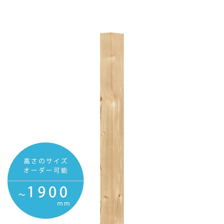 DIY 屋外 木製 サイズオーダー 「はらっぱギャング はらっぱGYM 追加柱(エコアコールウッド)」 【送料無料対象外】 自作