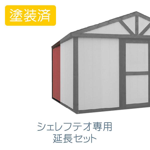 【本体と同時購入のみ注文可能】【オプション】「スモールハウス:シェレフテオ塗装済用 延長セット」