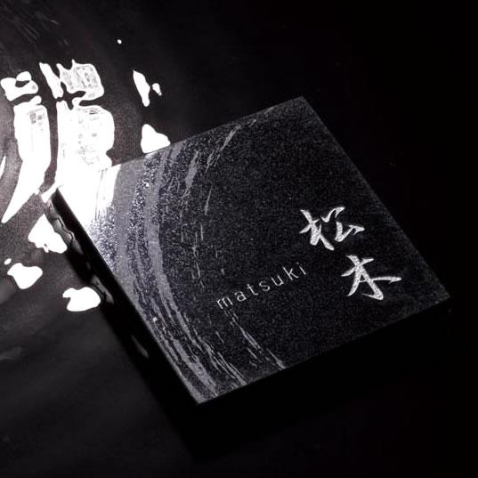 表札 石「黒御影石のストーン ネームプレート」NA-ST20 【表札】【石】【表札 玄関】【戸建て】【送料無料】
