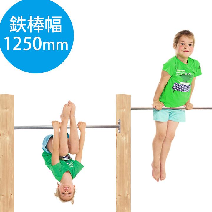 お庭がステキな遊び場に!子供たちにもっと運動を!ご家庭で楽しめる鉄棒セットです。 DIY 家庭用遊具 鉄棒 「はらっぱギャング はらっぱGYM ダブル 鉄棒幅1250mm(エコアコールウッドセット)」 【送料無料対象外】
