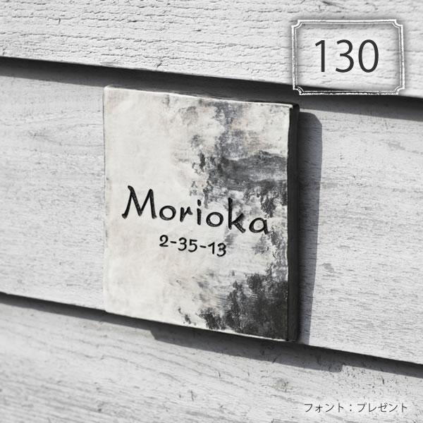 【陶器 表札】【ネームプレート】シャビーな陶器の表札「アジコ130」モダンとレトロが融合したデザインネームサイン【送料無料】