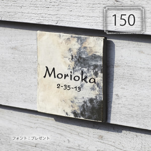 【陶器 表札】【ネームプレート】シャビーな陶器の表札「アジコ150」大人可愛いシンプルな陶器サイン【送料無料】