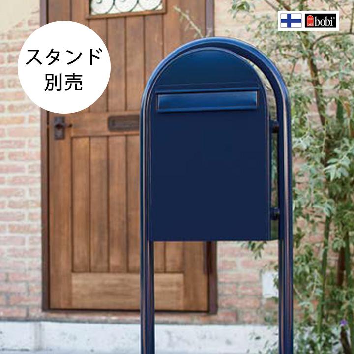 郵便受け 北欧 「Bobi ボビ社製郵便ポスト ボンボビ:前入れ後出し ※スタンド別売り」