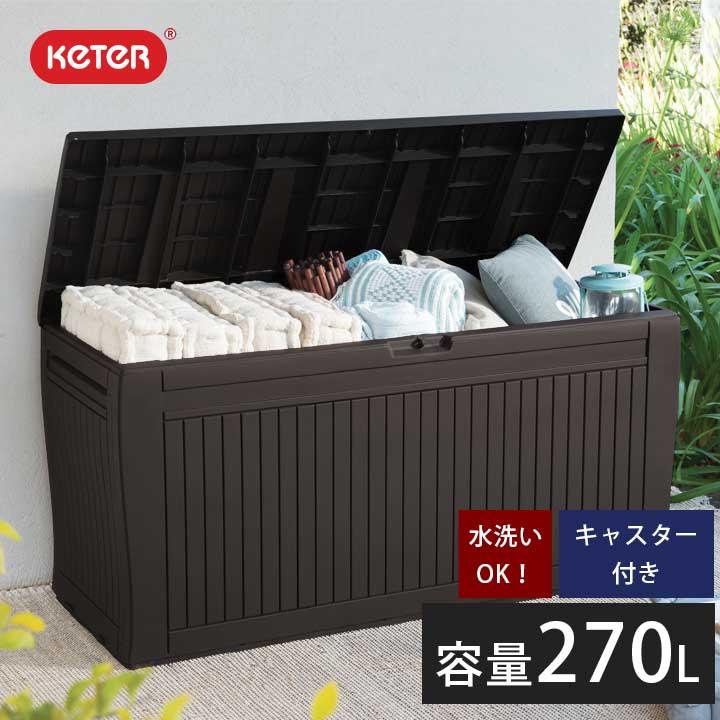 収納庫 おしゃれ 完全送料無料 KETER 時間指定不可 ケター ストレージ キャスター 小さい 樹脂製 収納BOX 収納ボックス BOX 座れる COMFY コンフィ GARDEN ガーデンボックス ベンチ 防水
