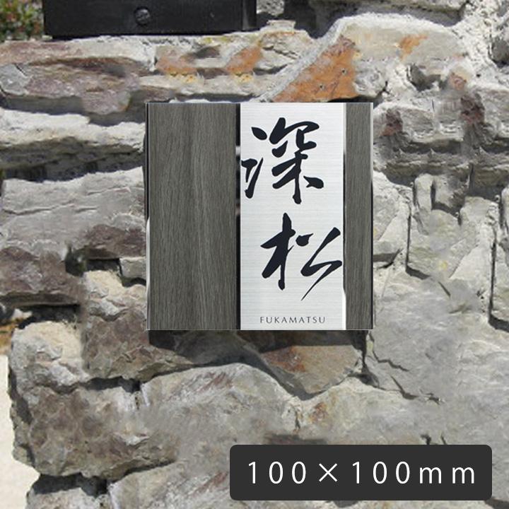 表札 小さい 小さめ 木調 ステンレス表札 「UME56 木目プレート表札 デザイン:縦 100×100mm」 取り外しできる