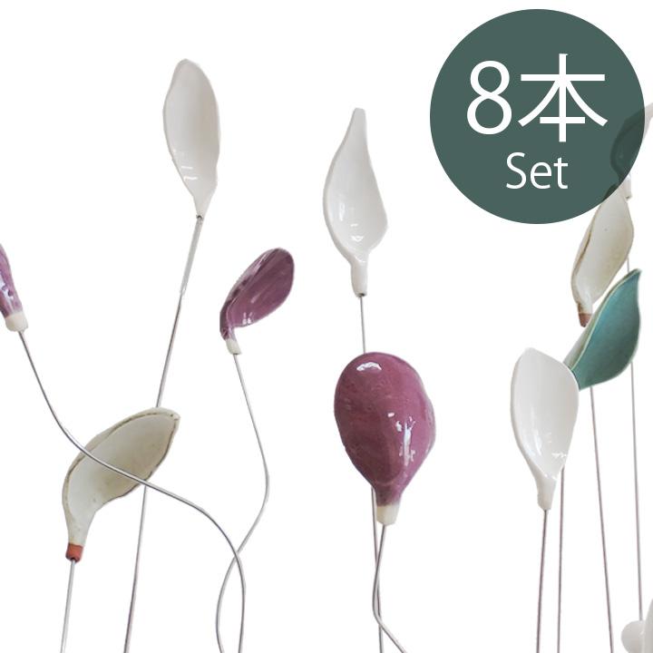 陶器のオブジェピック カラー8本セット【ガーデニング】【装花】【インテリア】【送料無料】