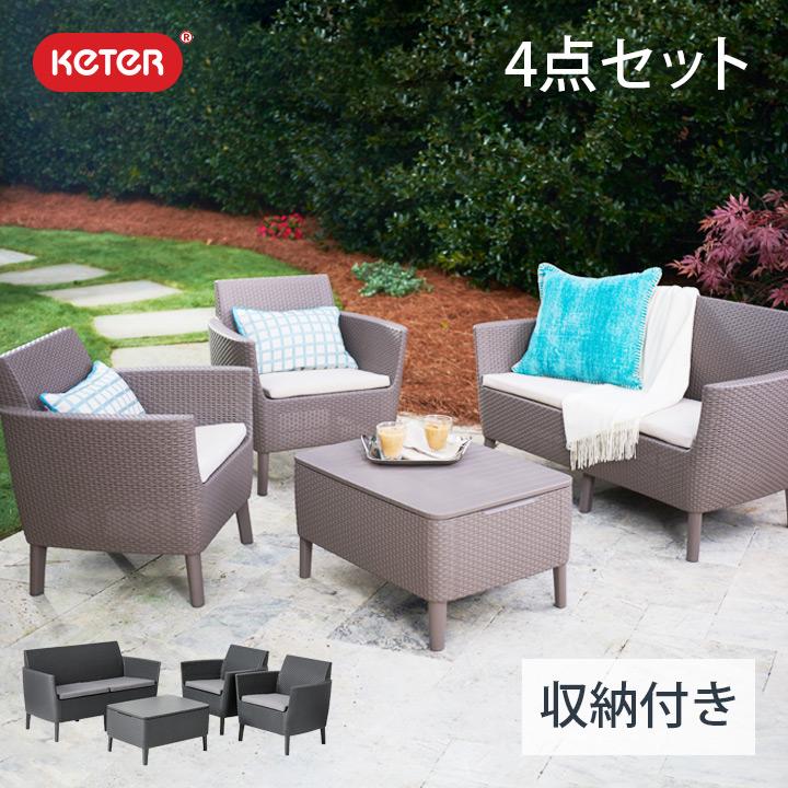 【ラタン調】【ガーデンチェアセット】【ガーデン家具】「ケター (KETER) サレモ 収納付きガーデンテーブル・ソファ 4点セット」