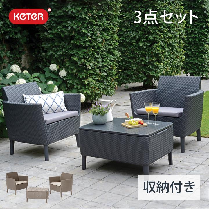 【ガーデンチェアセット】【ラタン風】【ガーデン家具】「ケター (KETER) サレモ 収納付きガーデンテーブル・チェア 3点セット」