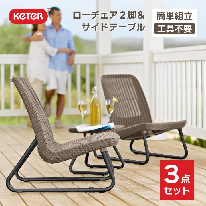 【屋外家具】【人工ラタン】「ケター (KETER) リオ バルコニー ガーデンチェア&サイドテーブル 3点セット」
