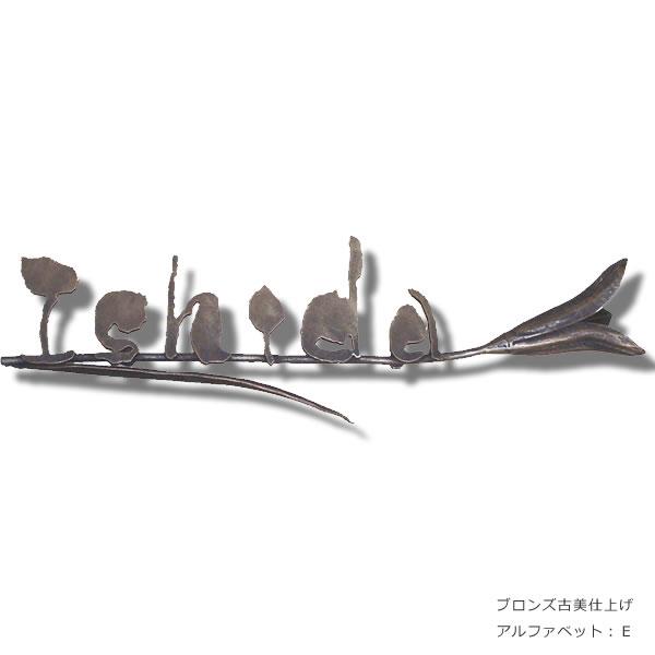 漢字OK:和のアイアン表札【戸建て】【送料無料】和錆表札 N71 百合 [ユリ]【ロートアイアン】【表札 アイアン】