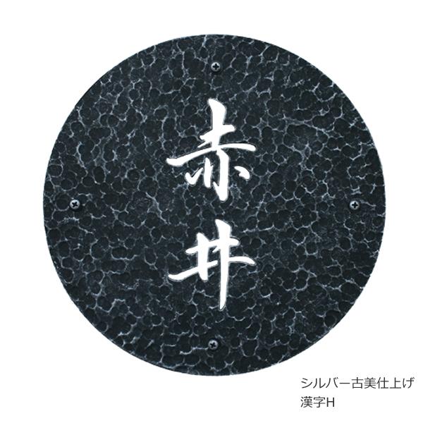 【送料無料】【受注生産】「ロートアイアン表札 和錆 N74 月 [ツキ] 背面ボルト仕様」