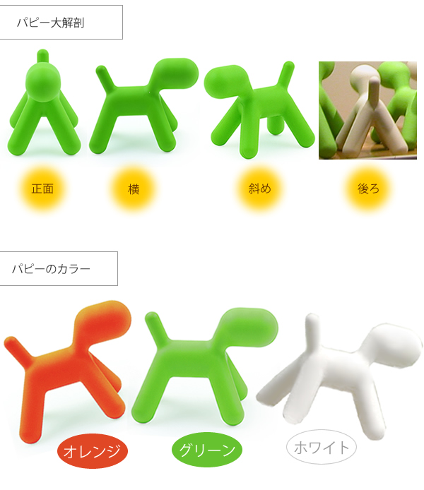 Magis PUPPY Puppies L Italy, Magis, Kidu0027s Chairs. Across The Dog Horse  Play, Becomes The Object. Childrenu0027s Chair Is Also Cute! Me Too Garden Chair  Toys ...