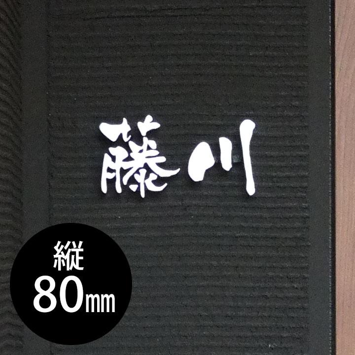 【表札 1文字】 文字独立型の立体的な鋳物のサイン 「H80アルミ鋳物表札」≪1文字価格≫ 縦【表札 アルミ】【鋳物】玄関 ネーム【戸建て】