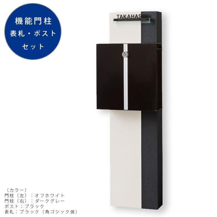 【送料無料】「機能門柱 エアーズ (AiRS) ショートタイプSH3 ポスト・表札セット」