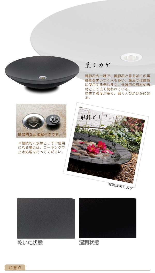 石头的水钵:对黑mikage立水栓的戽斗,对日式庭园的水钵。 有,蹲下黑花岗石石头茶庭塞子从属于筑波