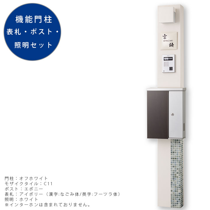 【送料無料】「機能門柱 エアーズ (AiRS) スリムタイプSL2 ポスト・表札・照明セット」