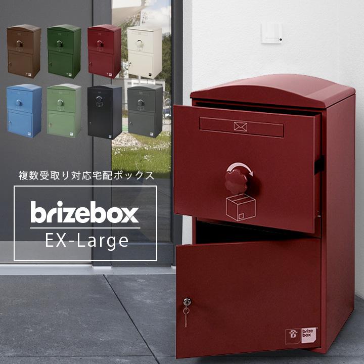 宅配ボックス おしゃれ 複数受取り対応 宅配ポスト 郵便受け ポスト 据え置き イギリス「宅配ボックス Brizebox ブライズボックス EXラージ」【送料無料】