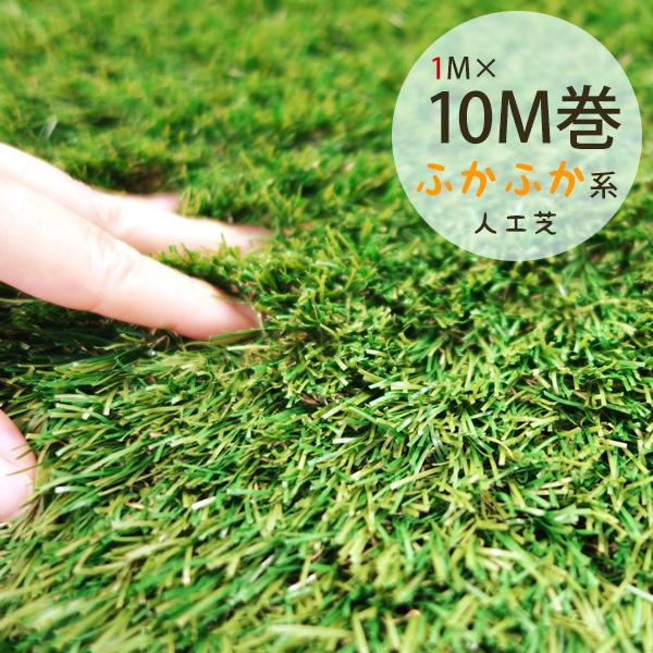 本物の天然芝とソックリな枯れないリアル人工芝。お手入れ簡単メンテナンスフリー。お庭、ベランダ、屋上庭園などに最適です。 【人工芝 ロール】【人工芝 リアル】送料無料ナチュラルターフ 1m×10m巻 芝丈4cmのふかふか系人工芝マット 【芝生 芝 ベランダ テラス バルコニー】