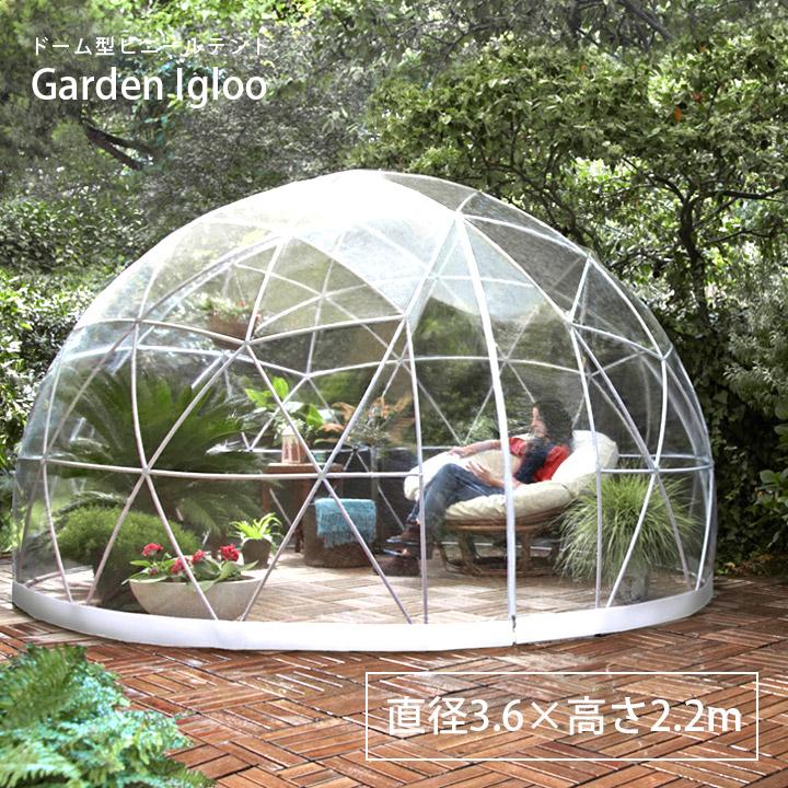 【ドーム型ビニールテント】 「Garden Igloo ガーデンイグルー」[pt_sale]