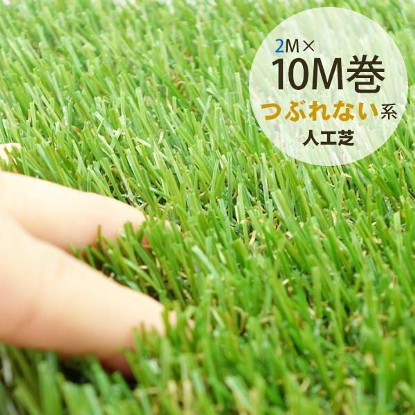 日本一潰れにくいリアル人工芝。お手入れ簡単メンテナンスフリー。お庭、ベランダ、ルーフバルコニー、屋上庭園に最適です。 【人工芝 ロール】【人工芝 リアル】送料無料 つぶれない人工芝 キープターフ 2m×10m巻 芝丈3cm 芝が潰れないリアル人工芝マット 【芝生 芝 ベランダ テラス バルコニー】