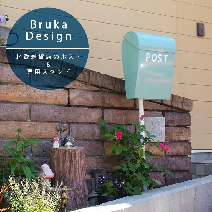 【ポスト&スタンドセット】 北欧 郵便ポスト「ブルカデザイン (Bruka Design) 北欧雑貨店の郵便ポスト&スタンドセット」【送料無料】郵便受け スタンド付き メールボックス