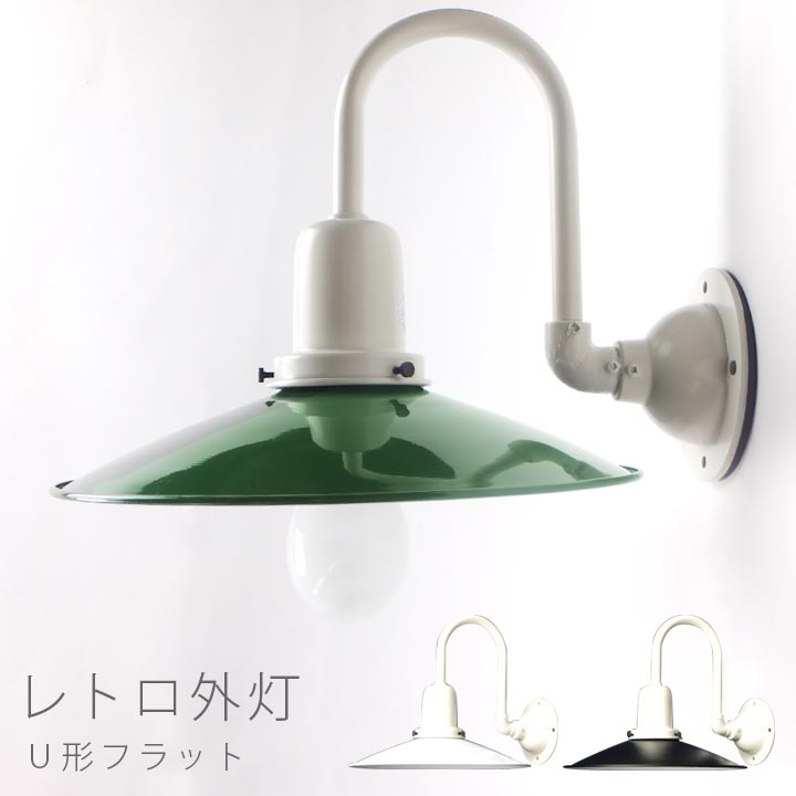 Sotoyashop ex rakuten global market round retro outdoor light u round retro outdoor light u shaped flat umbrella and bare bulbs it is old mozeypictures Gallery