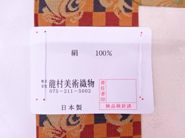 龍村美術織物製 打出小槌文光波帯(仕立て名古屋帯)【q新品】【着】 宗sou