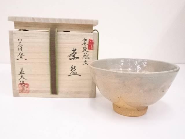 服部日出夫造 窯変鮑文茶碗【中古】【道】 宗sou