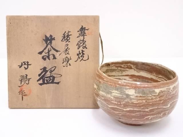 舞鶴焼 入江丹陽造 積層楽茶碗【中古】【道】 宗sou